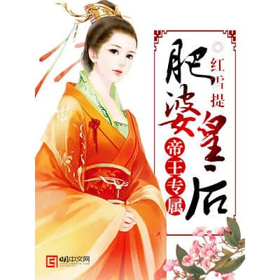 肥婆皇后 Fei Po Huang Hou (Fat Empress) by 宋喜 Song Xi